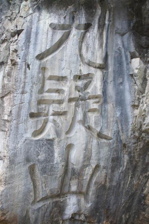 Các chữ 九疑山 được khắc trên vách đá, bính âm phát Jiǔyí shān, âm Hán-Việt phát Cửu Nghi sơn. Cửu Nghi còn được gọi Thương Ngô