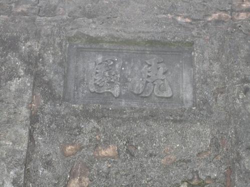Bia đá 虎圈 tại di tích Hổ Quyền. Ảnh: Phanxipăng