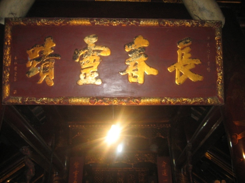 """Trong đền Lê Đại Hành, bái đường treo hoành phi với 4 đại tự """"Trường Xuân linh tích"""". Ảnh: Phanxipăng"""