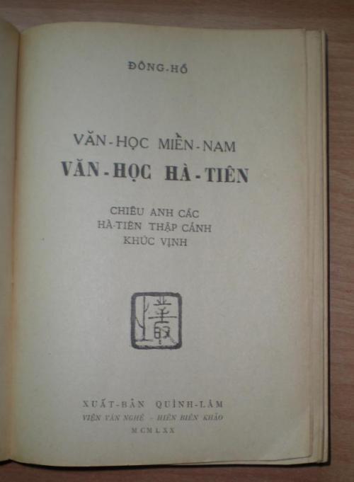 """Sách """"Văn học Hà Tiên"""" của Đông Hồ (NXB Quình Lâm, Sài Gòn, 1970). Ảnh: Error"""